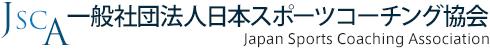 一般社団法人日本スポーツコーチング協会
