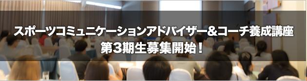 スポーツコミュニケーションアドバイザー&コーチ養成講座第3期生募集!