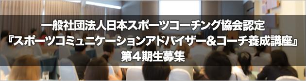 スポーツコミュニケーションアドバイザー&コーチ養成講座第4期生募集