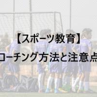 【スポーツ教育】子供のコーチング方法と注意点を解説