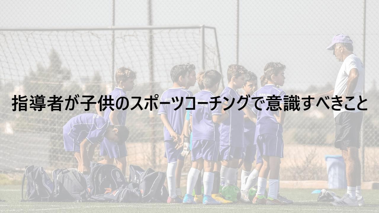 指導者が子供のスポーツコーチングで意識すべきこと