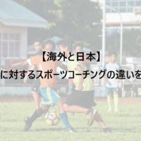 【海外と日本】子供に対するスポーツコーチングの違いを紹介