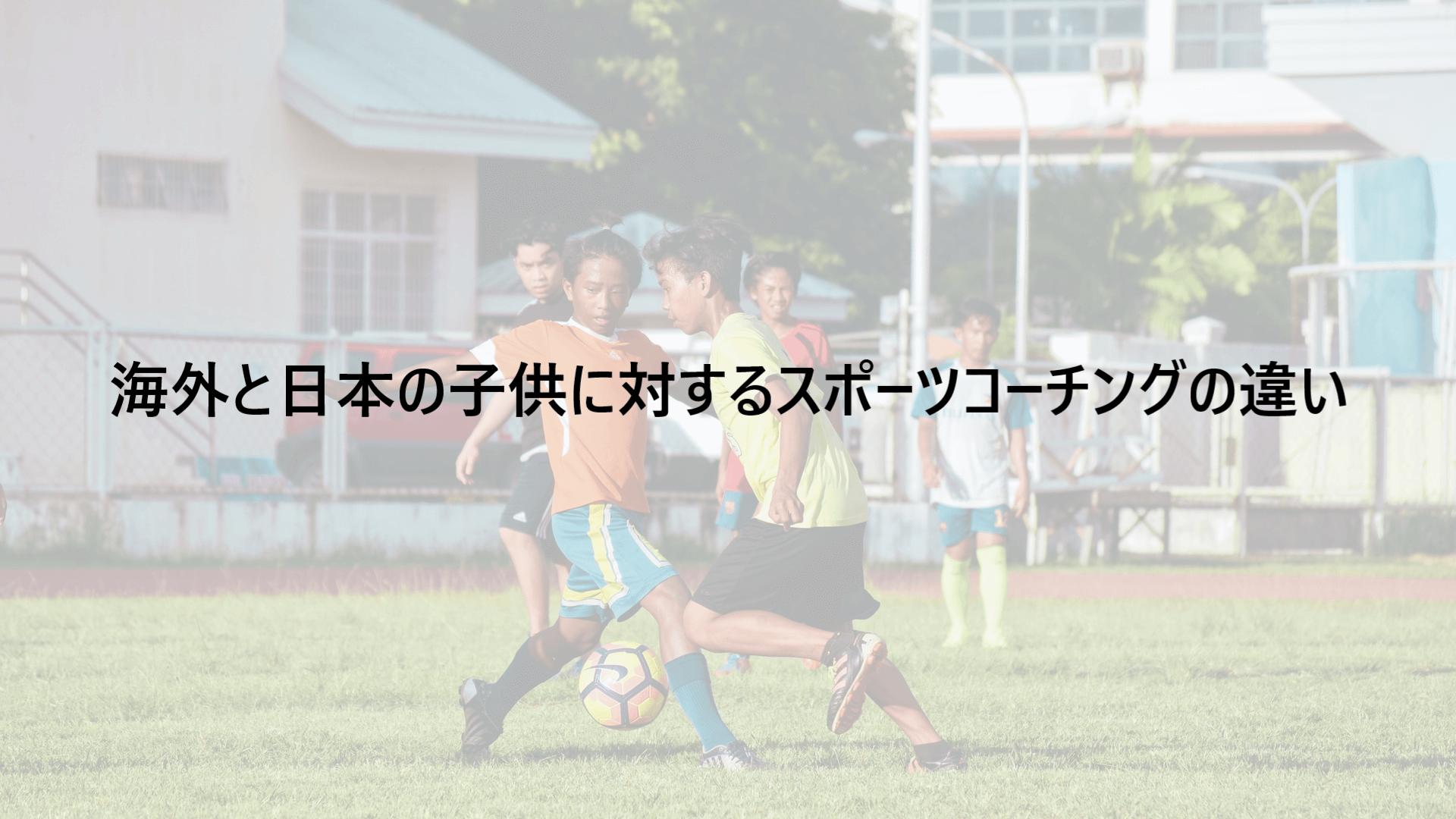 海外と日本の子供に対するスポーツコーチングの違い