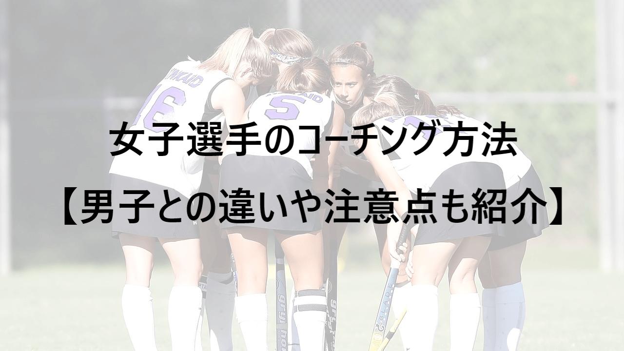 女子選手のコーチング方法【男子との違いや注意点も紹介】