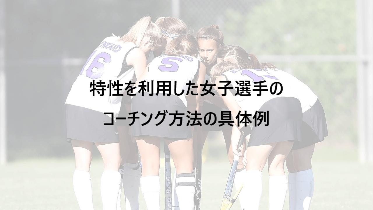 特性を利用した女子選手のコーチング方法の具体例