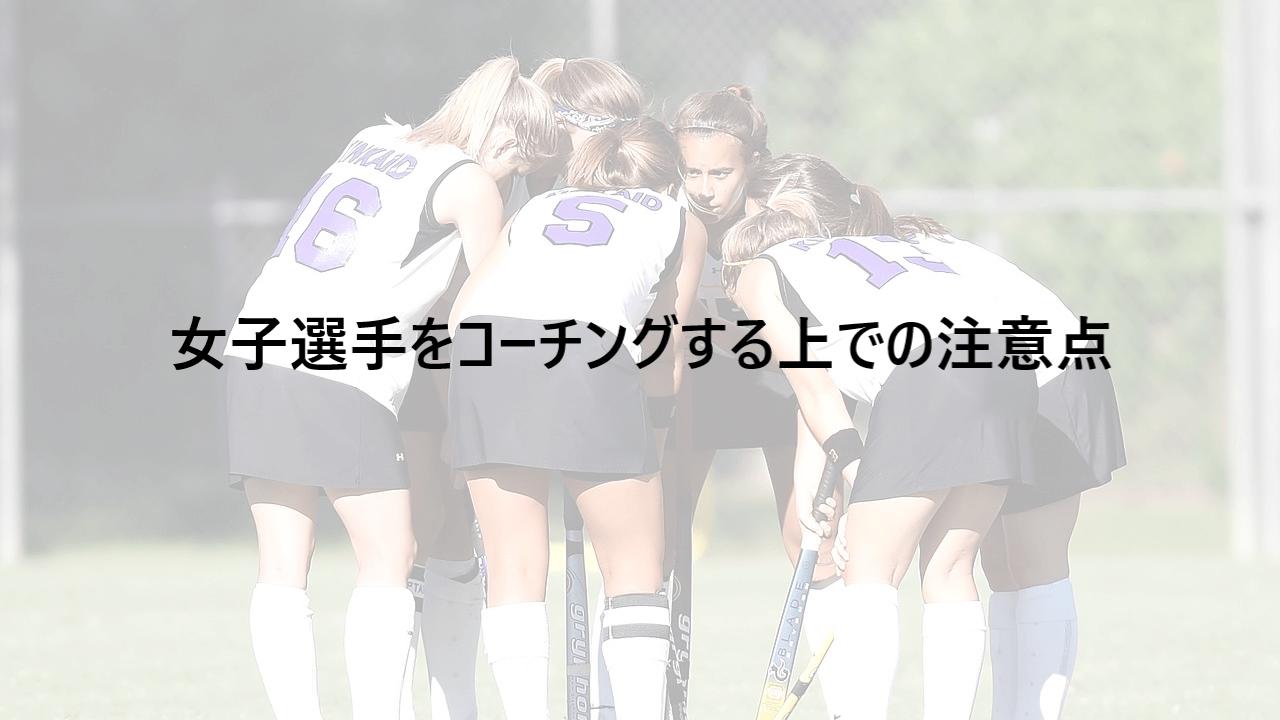 女子選手をコーチングする上での注意点