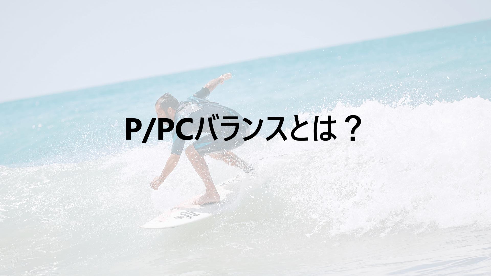 P/PCバランスとは?